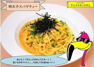 (完成)明太子ポップ.jpg