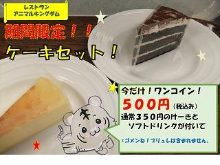 第7段ケーキ.jpg