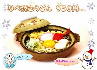 鍋焼きうどんポップ.jpg