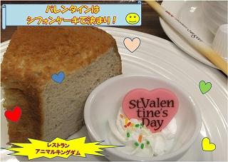 27年度バレンタインデー.jpg