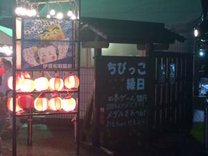 縁日.jpgのサムネール画像のサムネール画像
